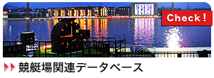 競艇場関連データベース