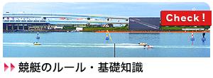 競艇のルール・基礎知識