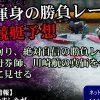 川崎航渾身の勝負レース