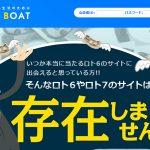 ミリオンボート(MILLION BOAT)