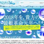 アクアライブ(AQUA LIVE)