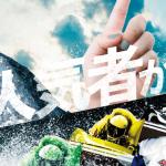 【BOATRACE福岡】「44thボートレースオールスター」結果発表