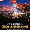 読売新聞社杯G1全日本覇者決定戦開設65周年記念