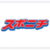 スポーツ新聞各紙WEB版ボートレース記事リンク集