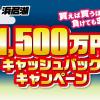 【ボートレース浜名湖】電話投票ボーナス企画Vol.12「年間1500万円キャッシュバックキャンペーン」