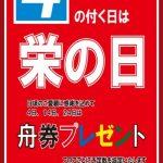 【ボートレースチケットショップ栄】1月4日、14日、24日「4の付く日は栄の日舟券プレゼント」キャンペーン開催!
