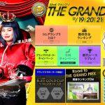 【ボートレース住之江】[SG]「第32回 THE GRAND PRIX(グランプリ)」オープニングセレモニーYouTubeライブで生放送配信!
