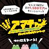 【ボートレース尼崎】「アマチャン(ボートレース尼崎電話投票会員CLUB)キャッシュバックキャンペーン」今節は合計403名様にチャンス!
