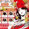 【ボートレースびわこ】[GⅡ]「第2回レディースオールスター」ファン投票11/11(土)~11/30(木)まで
