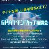 【ボートレース蒲郡】[GⅠ]「ダイヤモンドカップ」ダイヤモンドカップ抽選会開催決定