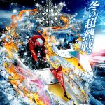 【ボートレース芦屋】[G1]「全日本王座決定戦 開設65周年記念」ファンサービス・イベント情報