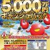【ボートレース三国】みくに電話投票キャッシュバックキャンペーン「ピリオド5」