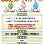 尼崎舟券リターンキャンペーン