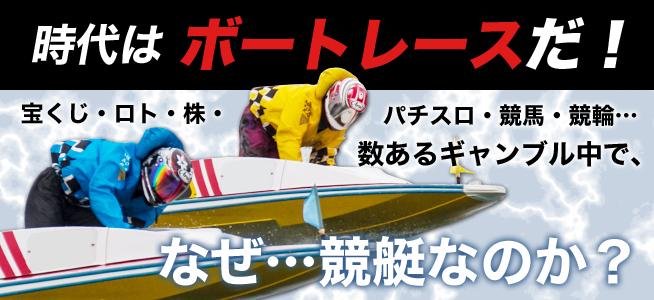 時代はボートレースだ!宝くじ・ロト・株・競馬・競輪…数ある中で、なぜ…競艇なのか?