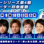 【芦屋】サンライズレース ルーキーシリーズ 第4戦 日本トーター杯争奪戦