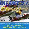 【競艇TV番組】BSフジ「BOAT RACEライブ~勝利へのターン~」12月24日・31日放送スケジュールが公開中