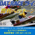 【競艇TV番組】BSフジ「BOAT RACEライブ~勝利へのターン~」5月20日(日)、5月27日(日)放送スケジュールが公開中
