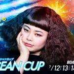 【ボートレース丸亀】[SG]第22回オーシャンカップ