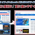 「BOAT RACEオフィシャルWeb」サイトリニューアル「TELEBOATサイト」と統合完了