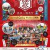 【ボートレース桐生】イベント情報「絶版二輪車祭(絶祭)」10月1日開催