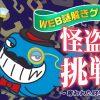【ボートレース平和】[SG]第64回ボートレースダービー(2017)謎解きクイズキャンペーン「怪盗ピースターからの挑戦状2017~奪われた財宝を取り戻せ!~」