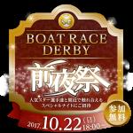 【ボートレースダービー前夜祭】人気スター選手たちと間近で触れ合えるスペシャルナイト(立食パーティー)にご招待!