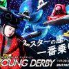 【ボートレース蒲郡】[G1]9月19日(火)~開催「第4回ヤングダービー」スペシャルページが公開