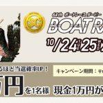 【ボートレース平和島】[SG]「ボートレースダービー」電話投票キャンペーン概要