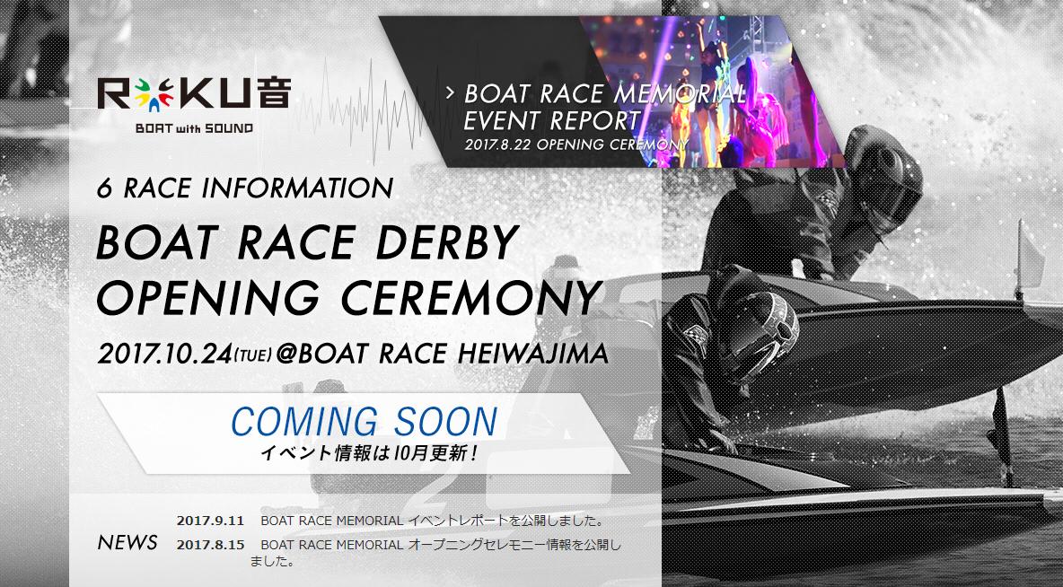 音楽でボートレースを盛り上げるプロジェクト roku音 boat with sound