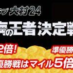 【ホートレース大村】G1海の王者決定戦 電話投票キャンペーン