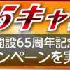 【ボートレース児島】電話投票キャンペーン「KING65キャンペーン」抽選で300名様に現金かコジポが当たる!