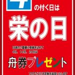 【ボートレースチケットショップ栄】「4の付く日は栄の日舟券プレゼント」キャンペーン開催!