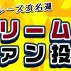 【ボートレース浜名湖】「平成29年度ドリーム戦ファン投票」「ルーキーシリーズ第11戦特設サイトオープン」