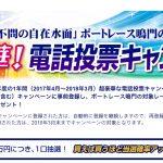 【ボートレース鳴門】「コース不問の自在水面」ボートレース鳴門の年間総額1500万円!!超豪華!電話投票キャンペーン