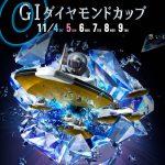【ボートレース蒲郡】[GⅠ]「ダイヤモンドカップ」特設サイトOPEN