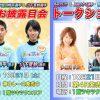 【ボートレース津】「YEG第30回東海ブロック大会津大会記念杯」イベント情報
