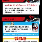 【ボートレース福岡】[G1]福岡チャンピオンカップ開設64周年記念競争電投プレミアムキャンペーン実施