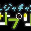 プレミアムG1レディースチャンピオン情報「レジャチャンサプリ」開放!