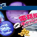 【ボートレース芦屋】「住信SBIネット銀行賞 昭和VS平成 対抗戦」電話投票キャンペーン