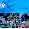 満30歳未満の若手レーサーたちをピックアップ「YOUNG RACER」ヤングレーサー名鑑公開
