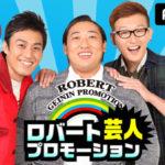 「ロバート芸人プロモーション」5月25日(金)22時~AbemaTVにてボートレース特別番組を放送
