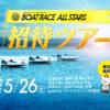 【ボートレース尼崎】2018テレボート45thマスターズチャンピオン招待ツアー