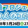【ボートレース尼崎】環境プロジェクトていちゃんのエコパーク
