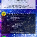 若松・丸亀ナイターSGコラボイベント開催