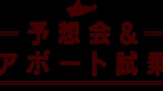 【ボートレース下関】テレボート会員様限定予想会&ナイターペアボート試乗会@下関