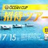 【ボートレース若松】23rd オーシャンカップテレボート招待ツアー