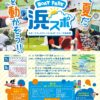 【ボートレース浜松】「BOAT PARK 浜スポ スポーツフェスティバル in ボートレース浜名湖」開催(7月27日~)