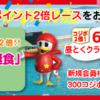 【児島テレポイント倶楽部】7月から「5R日替わり艇食」が新登場