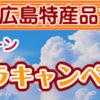 【ボートレース宮島】猛暑メラメラ電話投票キャンペーン