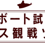 【ボートレース津】テレボート会員様限定予想会&ペアボート試乗会@丸亀(2018/8/12)